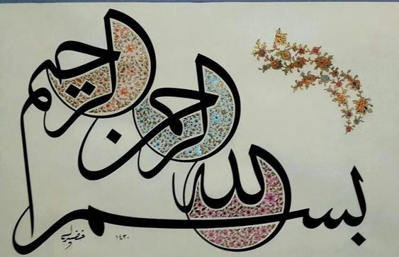 bismillah rahman rahim Beautiful Picture 54