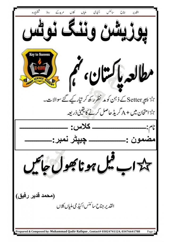 9th Class Pakistan Studies Notes 1