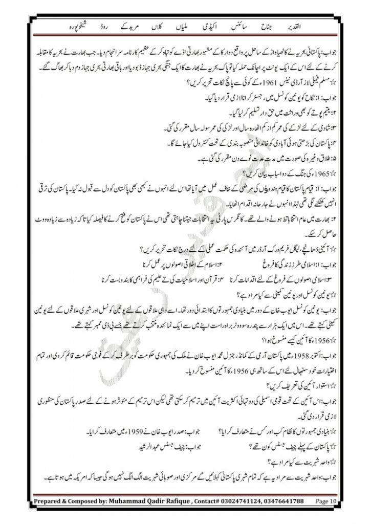 9th Class Pakistan Studies Notes 10