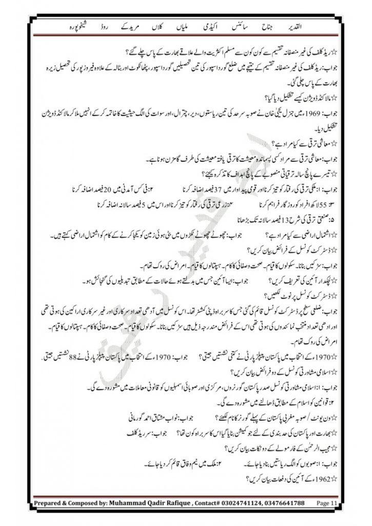 9th Class Pakistan Studies Notes 11