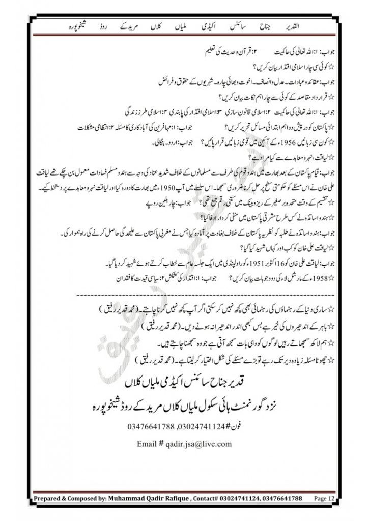 9th Class Pakistan Studies Notes 12