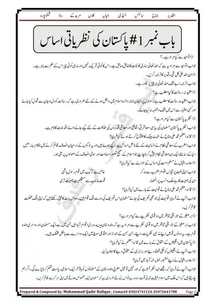 9th Class Pakistan Studies Notes 2