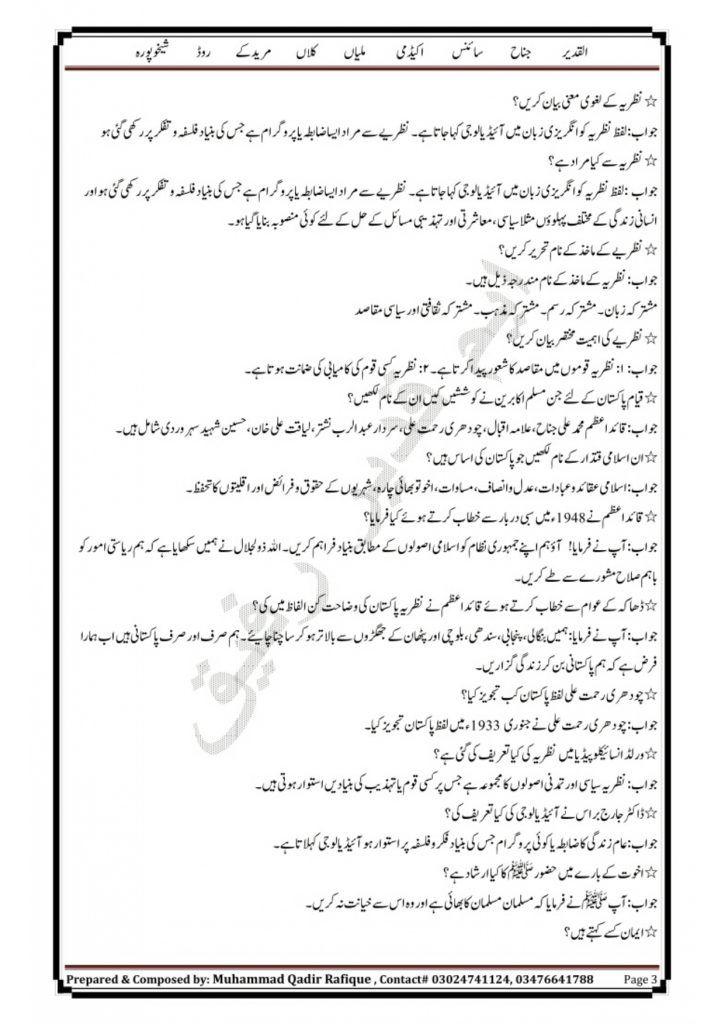 9th Class Pakistan Studies Notes 3