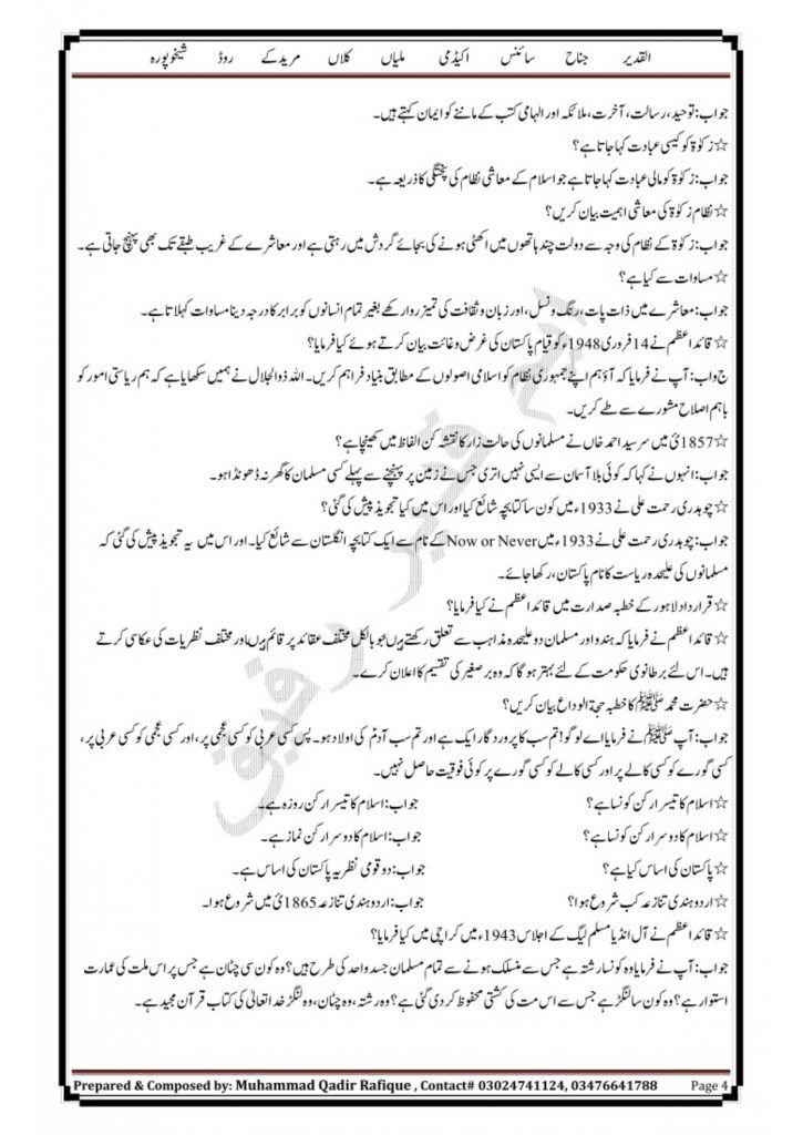 9th Class Pakistan Studies Notes 4