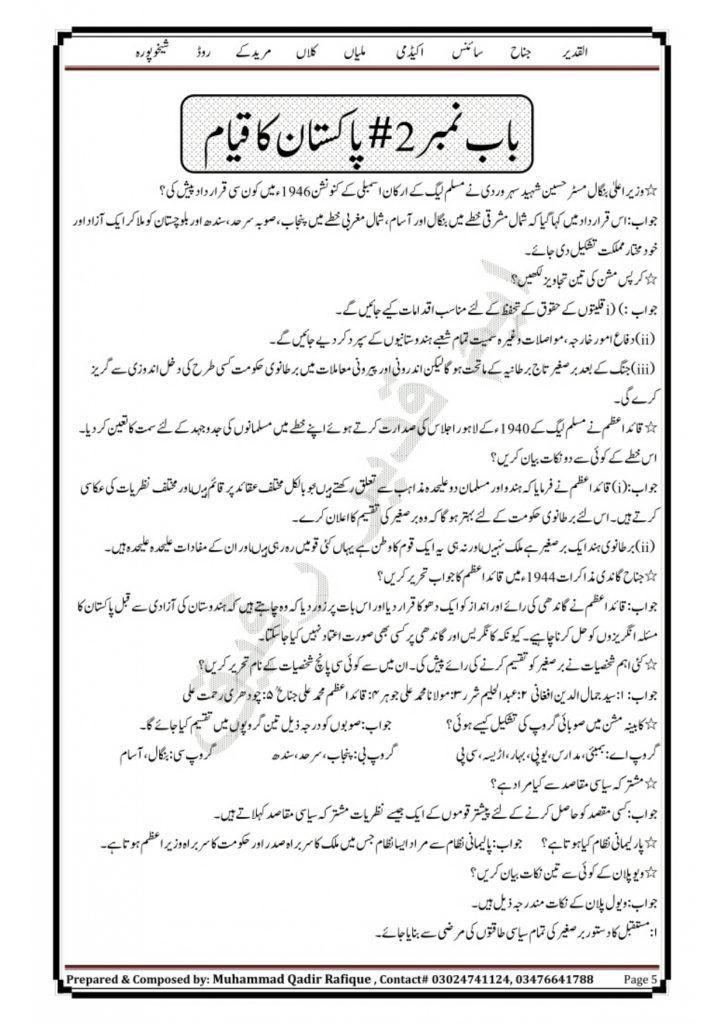 9th Class Pakistan Studies Notes 5
