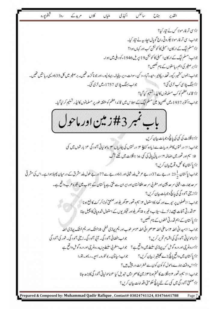 9th Class Pakistan Studies Notes 7