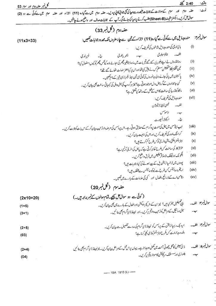 urdu fbise bioogy past papers