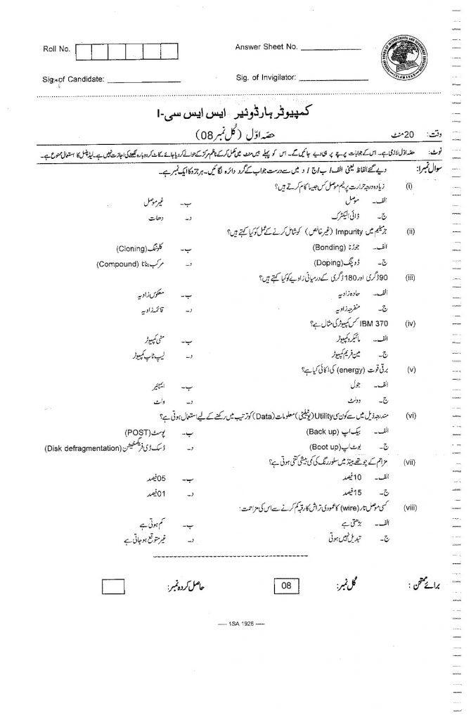 Computer Hardware Fbise Past Papers Class IX urdu medium