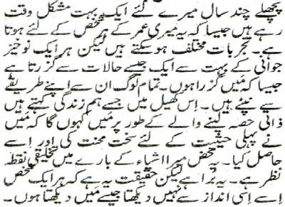 Translate paragraph 1 of the lesson Into Urdu