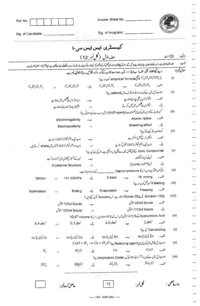Chemistry Fbise Past Papers 9th Class Images urdu 7 medium