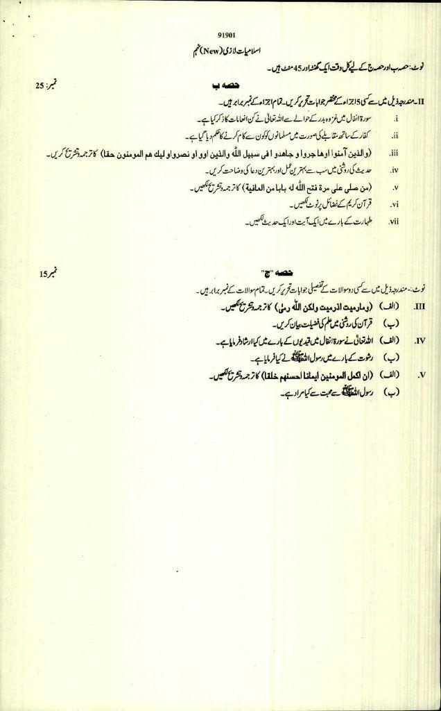 BISE Saidu Sharif Swat SSC 9th Model Papers Pdf Download 5