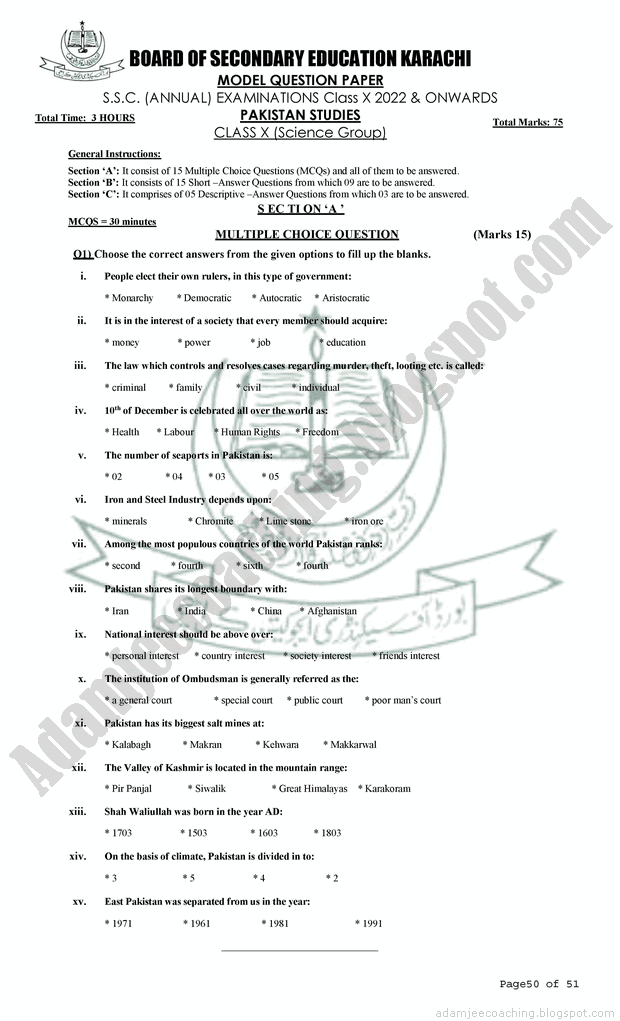 Adamjee Pak Studies Class 10 Model Papers 2021-22