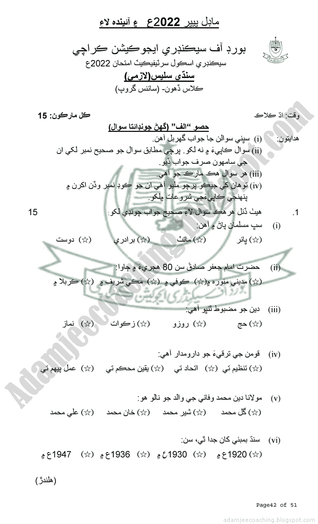 Adamjee Sindhi Salees 10th Model Paper for New Pattern 2022 page 1