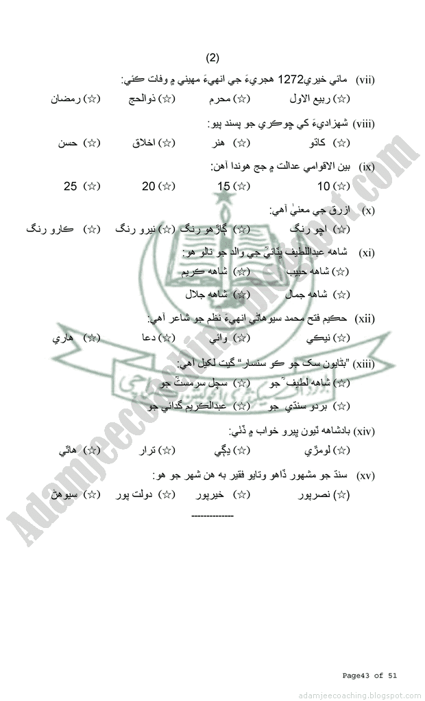 Adamjee Sindhi Salees 10th Model Paper for New Pattern 2022 page 2