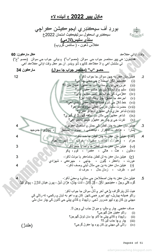 Adamjee Sindhi Salees 10th Model Paper for New Pattern 2022 page 3