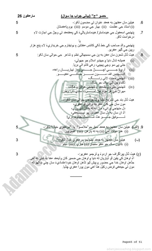 10th sindhi salees model paper 04