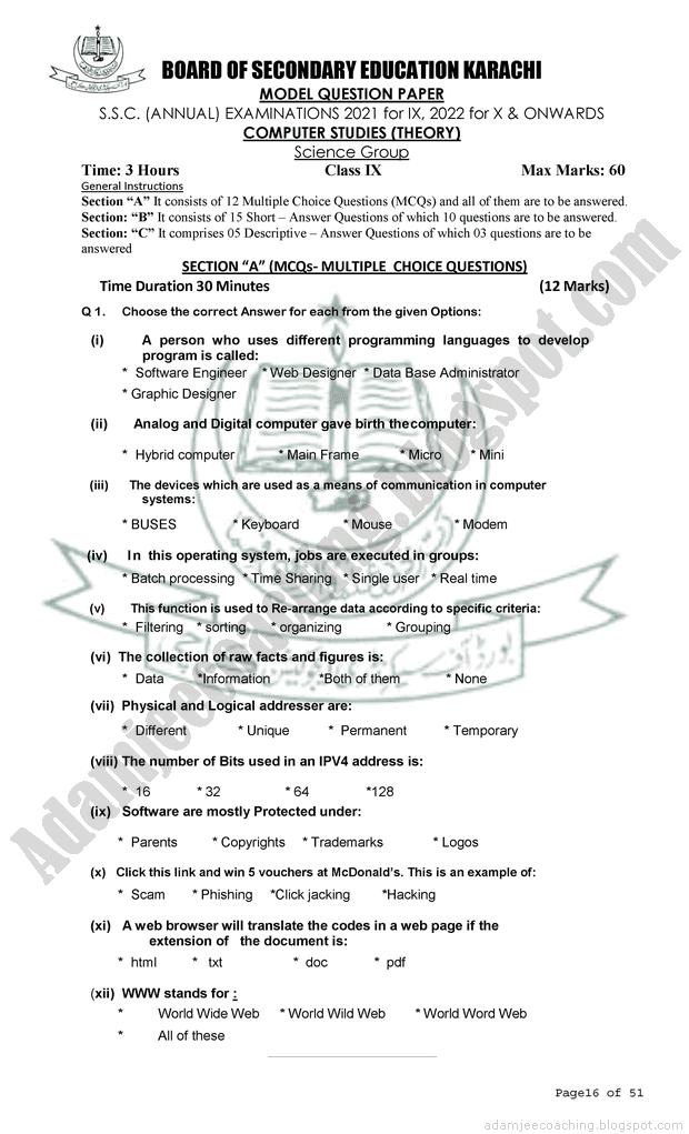 Adamjee Computer Studies 9th Model Papers page 1