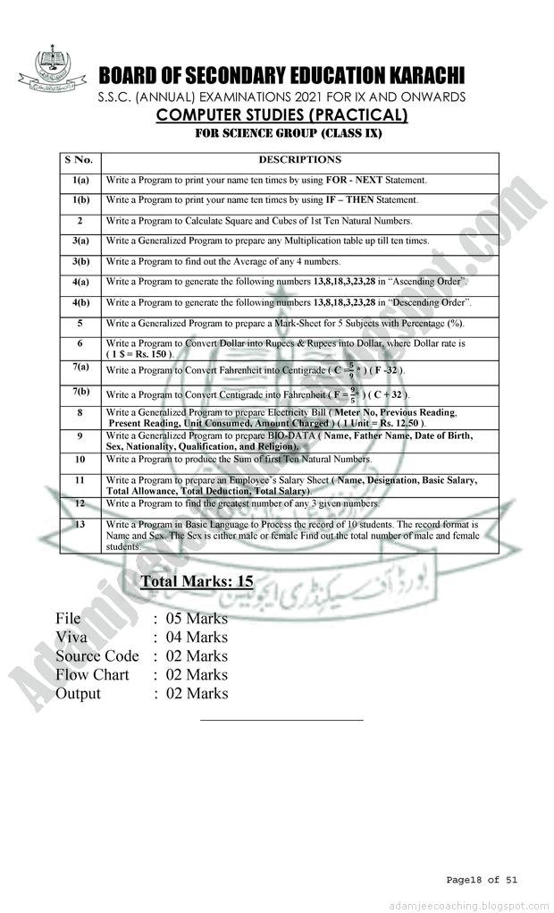 Adamjee Computer Studies 9th Model Papers page 3
