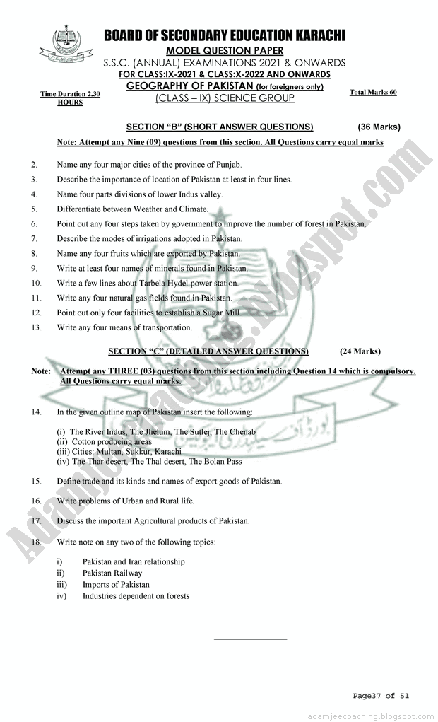 Adamjee Geography of Pakistan Class 932