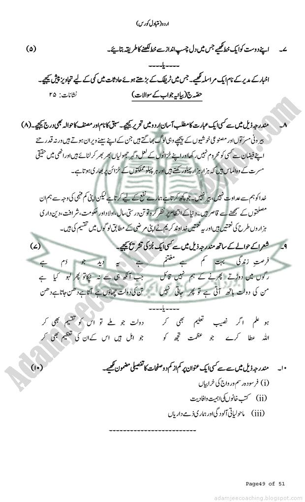 Adamjee Urdu Model Paper for New Pattern 2021-22