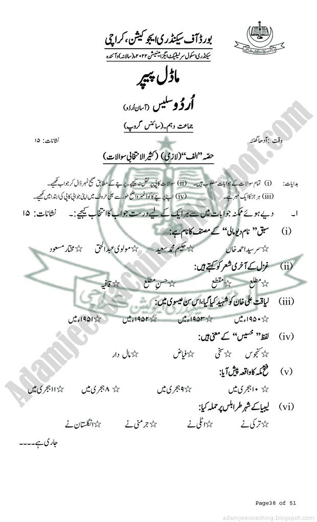 Adamjee Urdu Salees Class 10th  Model Paper page 1