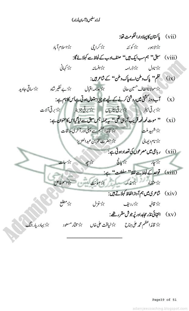 Adamjee Urdu Salees Class 10th  Model Paper page 2