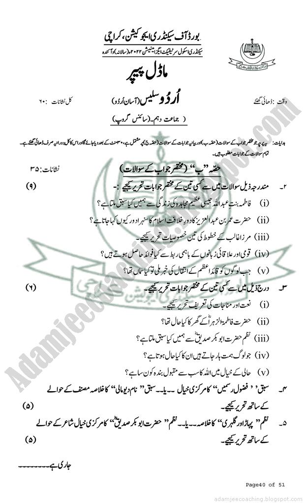 Adamjee Urdu Salees Class 10th  Model Paper page 3