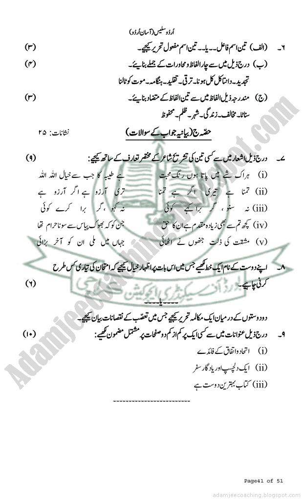 Adamjee Urdu Salees Class 10th  Model Paper page 4