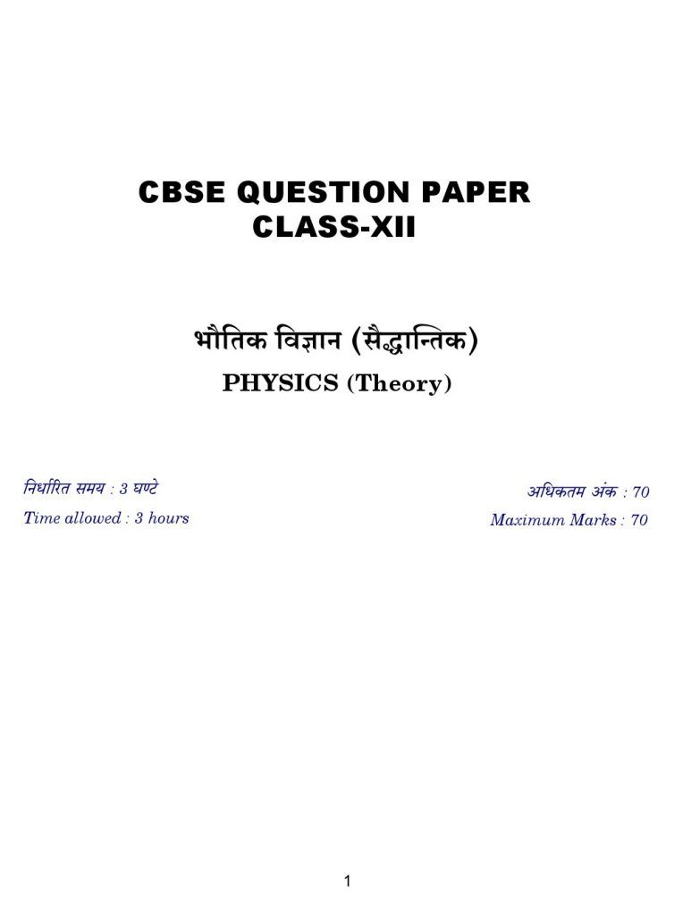 CBSE Class 12 Physics Previous Year Papers 2017 1