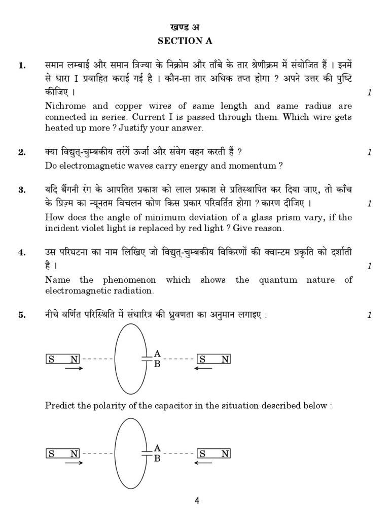 CBSE Class 12 Physics Previous Year Papers 2017 4