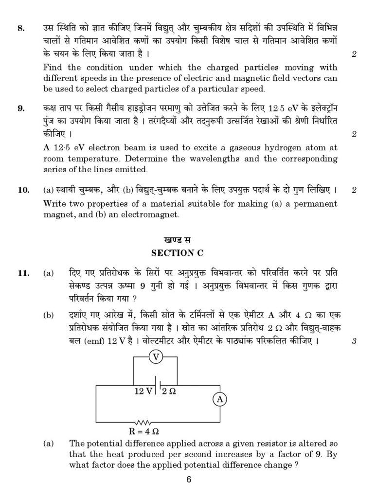 CBSE Class 12 Physics Previous Year Papers 2017 6