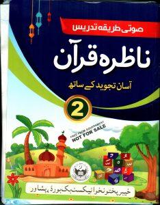 Nazera Quran Class 2 kpk book 1