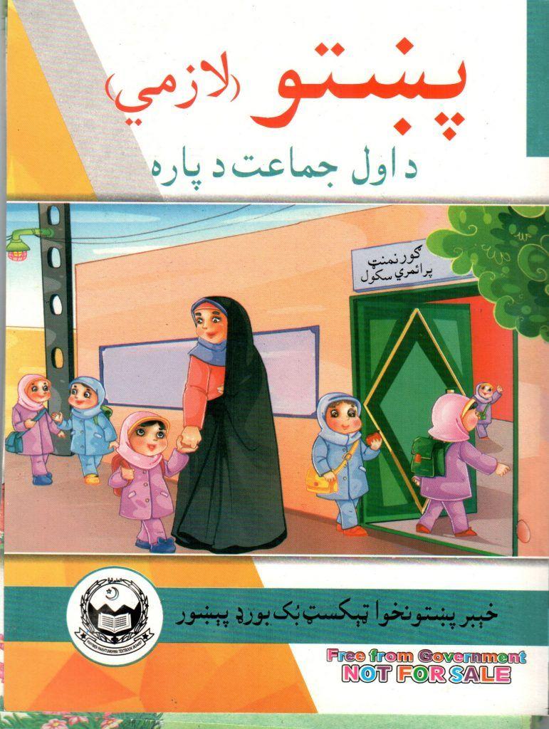 Pashto Class 1 book pdf for kpk 1