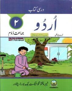 Urdu Class 2 kpk textbook 1
