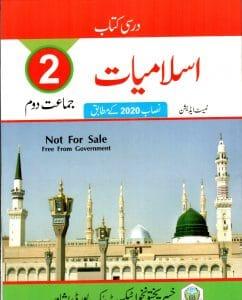 islamiat classs 2 kpk book 1