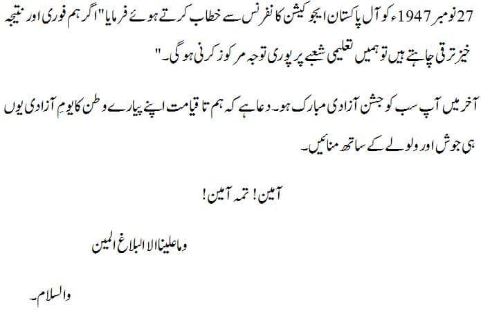 14 August 1947 Debate in Urdu 4