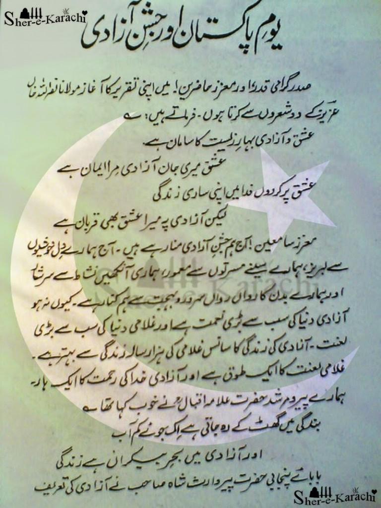 14 August 2021 Pakistan independent day speech in urdu