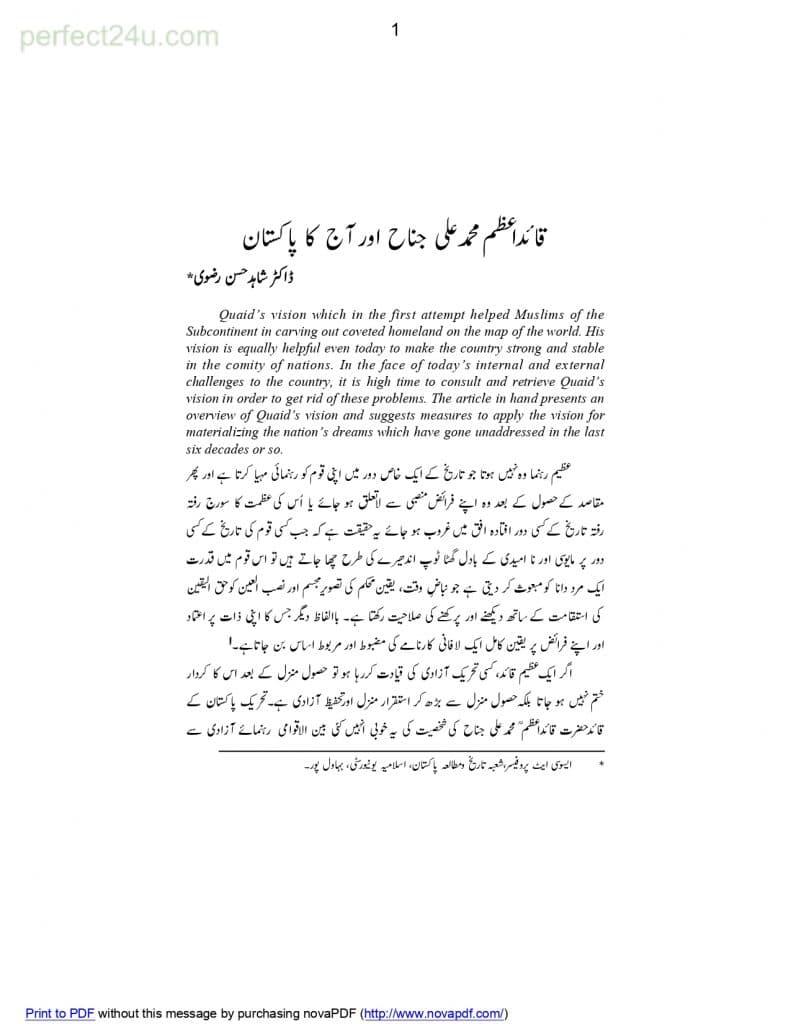 3 Quaid e Azam aor aaj ka Pakistan 14 Augusr page 0001