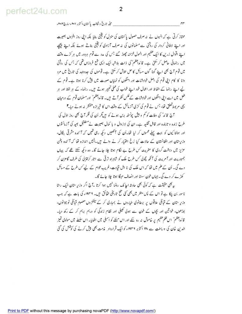 3 Quaid e Azam aor aaj ka Pakistan 14 Augusr page 0002