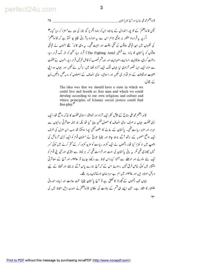 3 Quaid e Azam aor aaj ka Pakistan 14 Augusr page 0003