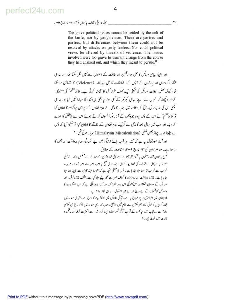 3 Quaid e Azam aor aaj ka Pakistan 14 Augusr page 0004