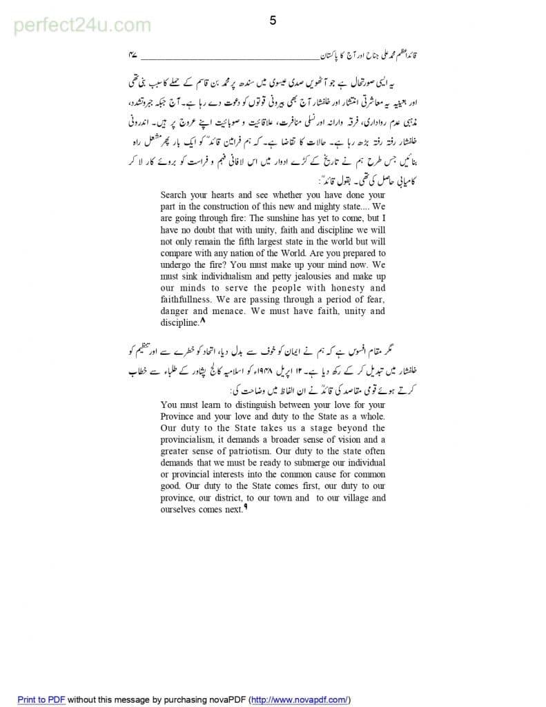 3 Quaid e Azam aor aaj ka Pakistan 14 Augusr page 0005