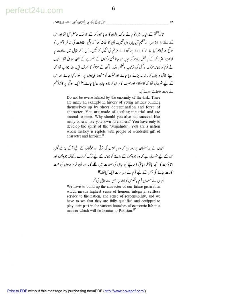 3 Quaid e Azam aor aaj ka Pakistan 14 Augusr page 0006
