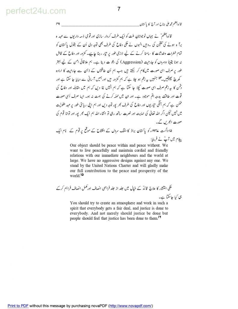3 Quaid e Azam aor aaj ka Pakistan 14 Augusr page 0007