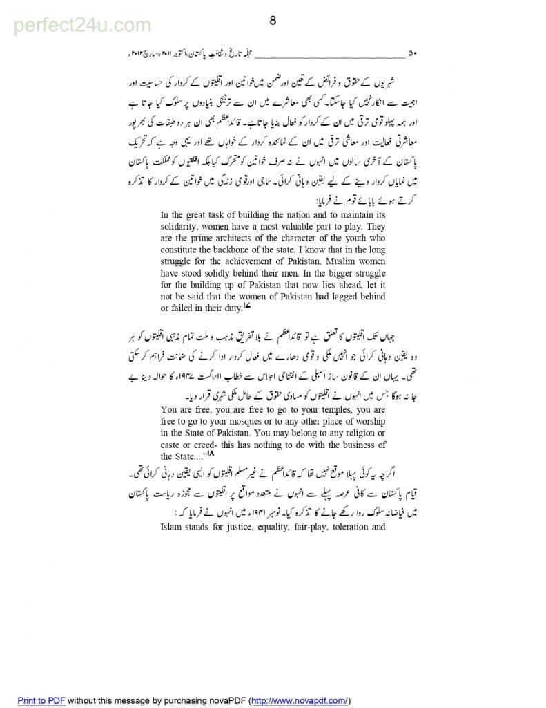 3 Quaid e Azam aor aaj ka Pakistan 14 Augusr page 0008