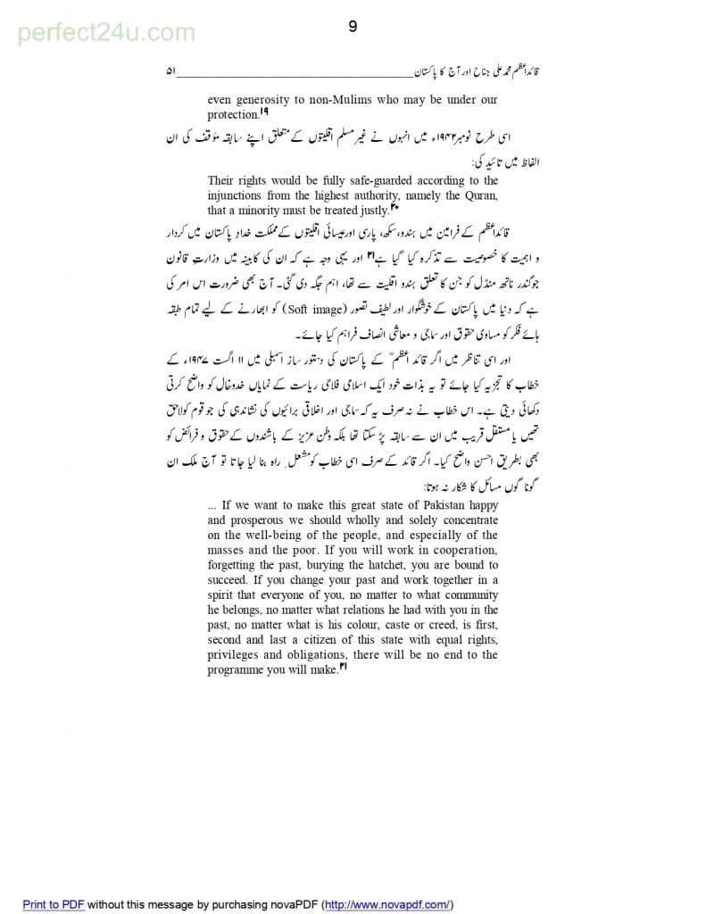 3 Quaid e Azam aor aaj ka Pakistan 14 Augusr page 0009
