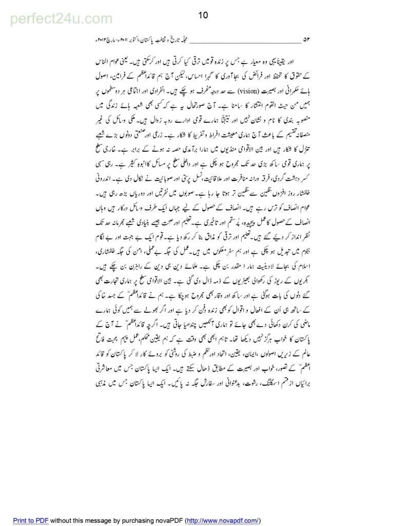 3 Quaid e Azam aor aaj ka Pakistan 14 Augusr page 0010