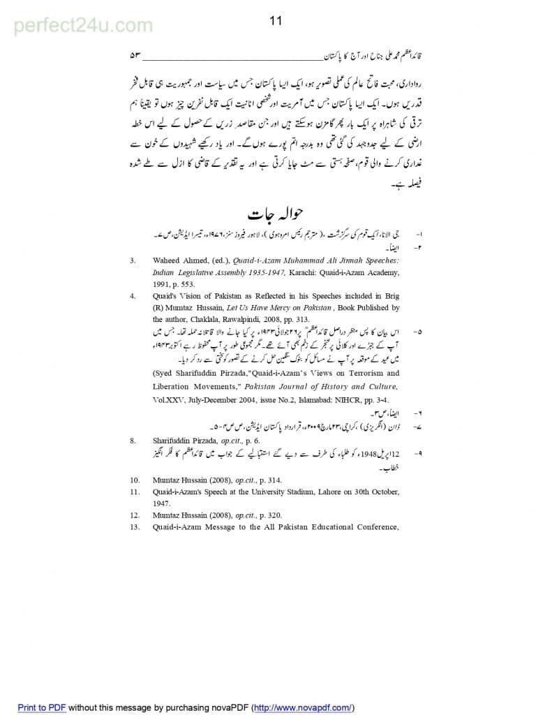 3 Quaid e Azam aor aaj ka Pakistan 14 Augusr page 0011