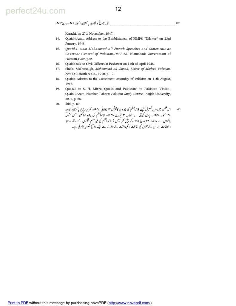 3 Quaid e Azam aor aaj ka Pakistan 14 Augusr page 0012