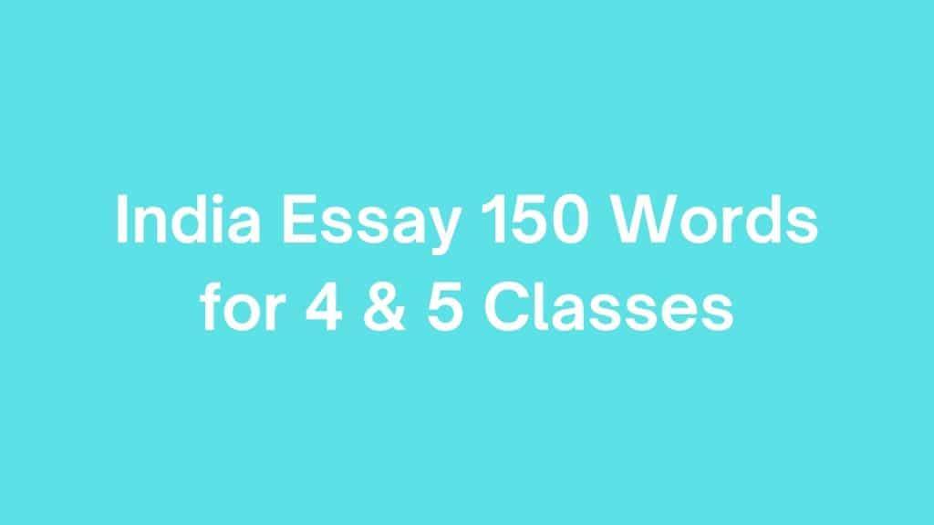 India Essay 150 Words for 4 5 Classes Children PDF